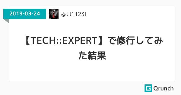 【TECH::EXPERT】で修行してみた結果