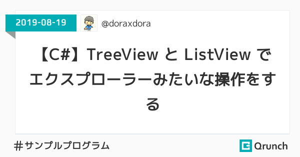 【C#】TreeView と ListView でエクスプローラーみたいな操作をする