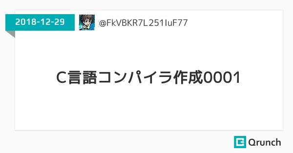 C言語コンパイラ作成0001