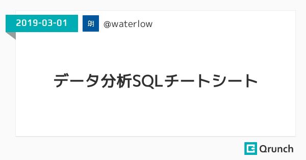 [wip]データ分析SQLチートシート
