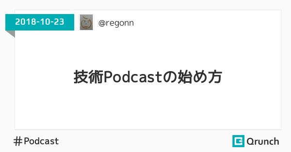 技術Podcastの始め方