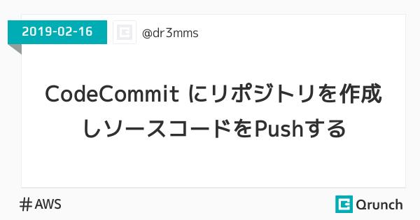 CodeCommit にリポジトリを作成しソースコードをPushする