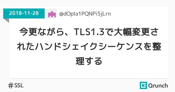 今更ながら、TLS1.3で大幅変更されたハンドシェイクシーケンスを整理する