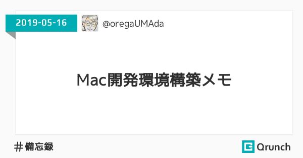Mac開発環境構築メモ