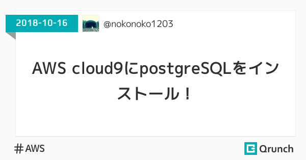 AWS cloud9にpostgreSQLをインストール!