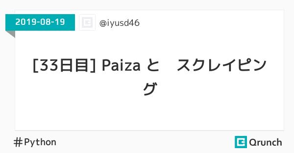 [33日目] Paiza と スクレイピング