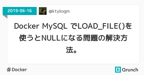Docker MySQL でLOAD_FILE()を使うとNULLになる問題の解決方法。