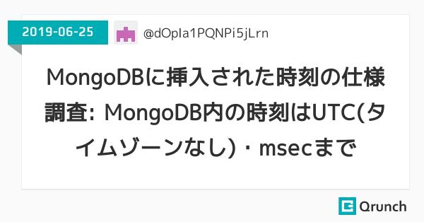 MongoDBに挿入された時刻の仕様調査: MongoDB内の時刻はUTC(タイムゾーンなし)・msecまで