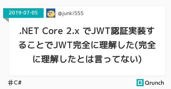 .NET Core 2.x でJWT認証実装することでJWT完全に理解した(完全に理解したとは言ってない)