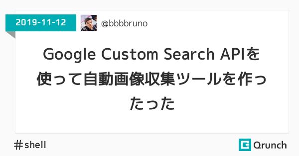 Google Custom Search APIを使って自動画像収集ツールを作ったった