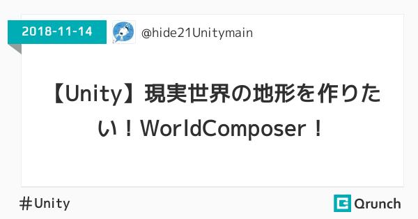 【Unity】現実世界の地形を作りたい!WorldComposer!