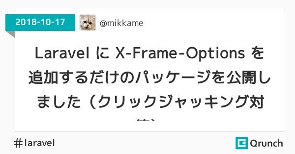 Laravel に X-Frame-Options を追加するだけのパッケージを公開しました(クリックジャッキング対策)