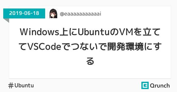 Windows上にUbuntuのVMを立ててVSCodeでつないで開発環境にする
