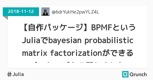【自作パッケージ】BPMFというJuliaでbayesian probabilistic matrix factorizationができるパッケージを公開しました