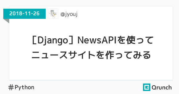[Django]NewsAPIを使ってニュースサイトを作ってみる