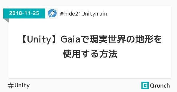 【Unity】Gaiaで現実世界の地形を使用する方法