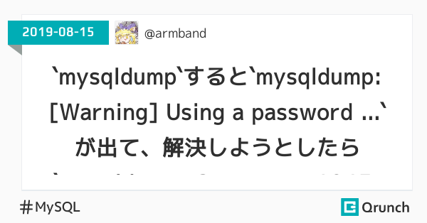 `mysqldump`すると`mysqldump: [Warning] Using a password ...`が出て、解決しようとしたら`mysqldump: Got error: 1045: Access denied for user`エラーが出た
