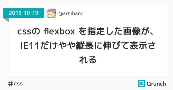 cssの flexbox を指定した画像が、IE11だけやや縦長に伸びて表示される