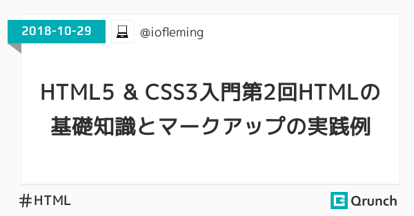 HTML5 & CSS3入門第2回HTMLの基礎知識とマークアップの実践例