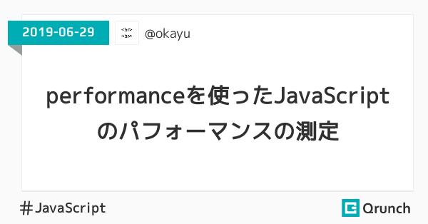 performanceを使ったJavaScriptのパフォーマンスの測定