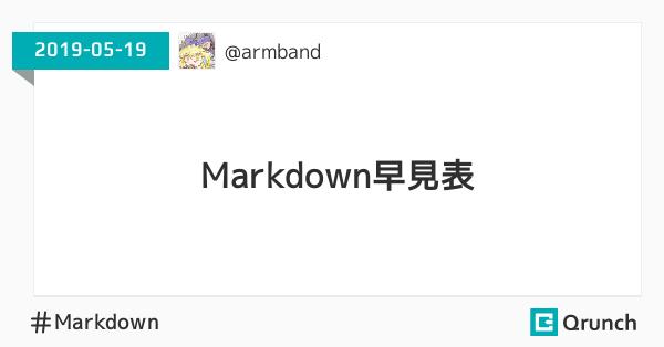 Markdown早見表(自分用)