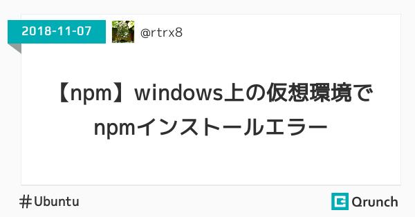 【npm】windows上の仮想環境でnpmインストールエラー