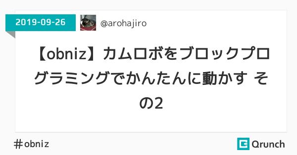 【obniz】カムロボをブロックプログラミングでかんたんに動かす その2