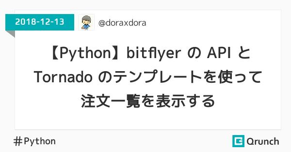 【Python】bitflyer の API と Tornado のテンプレートを使って注文一覧を表示する