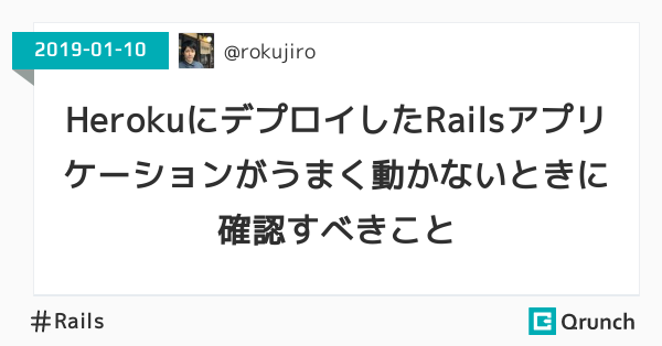 HerokuにデプロイしたRailsアプリケーションがうまく動かないときに確認すべきこと