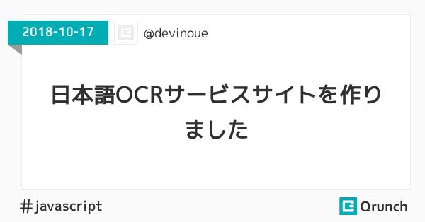 日本語OCRサービスサイトを作りました