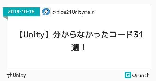 【Unity】分からなかったコード31選!
