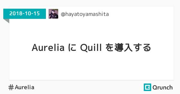 Aurelia に Quill を導入する