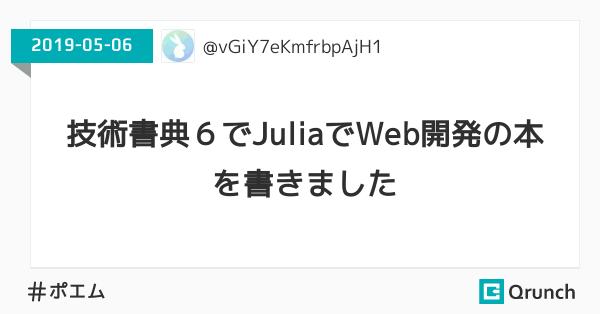 技術書典6でJuliaでWeb開発の本を書きました