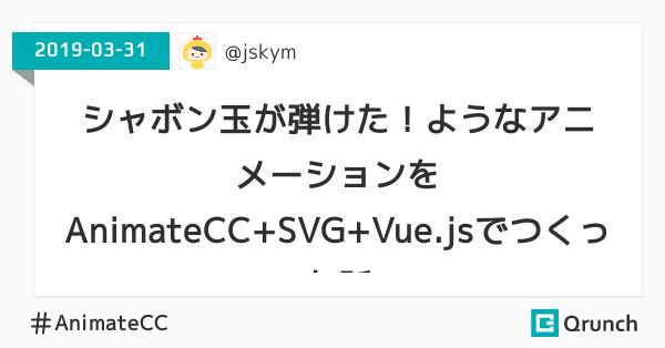 AnimateCCで書き出したSVGアニメーションの色をVue.jsで変更する
