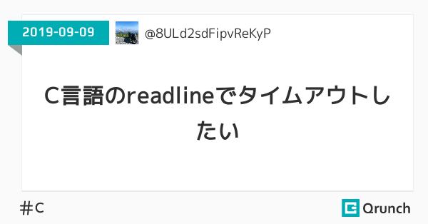 C言語のreadlineでタイムアウトしたい