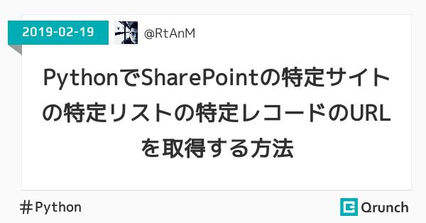 PythonでSharePointの特定サイトの特定リストの特定レコードのURLを取得する方法