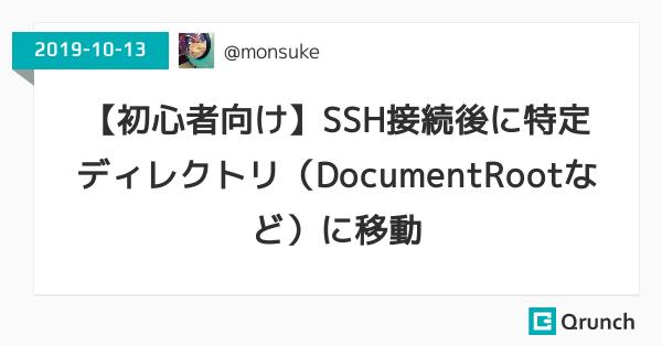 SSH接続後に特定ディレクトリ(DocumentRootなど)に移動