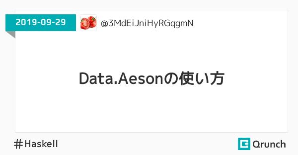 Data.Aesonの使い方