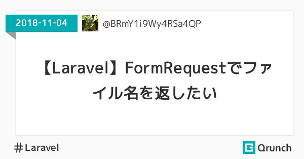 【Laravel】FormRequestでファイル名を返したい