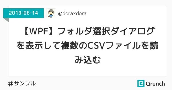 【WPF】フォルダ選択ダイアログを表示して複数のCSVファイルを読み込む