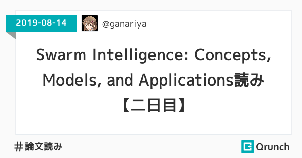 Swarm Intelligence: Concepts, Models, and Applications読み 【二日目】