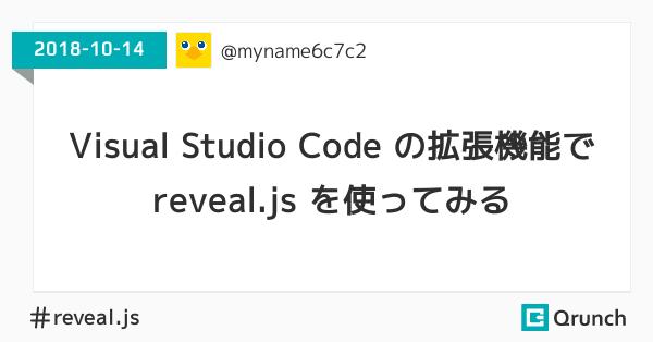 Visual Studio Code の拡張機能で reveal.js を使ってみる