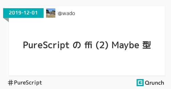 PureScript の ffi (2) Maybe 型
