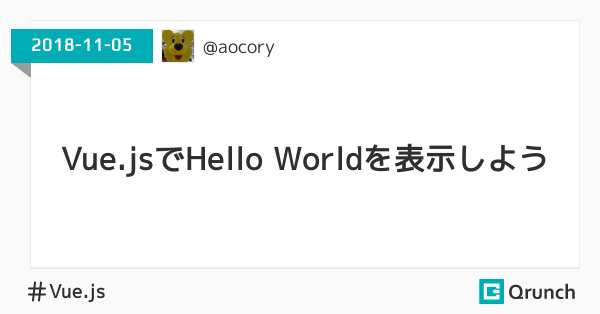 Vue.jsでHello Worldを表示しよう