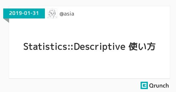 Statistics::Descriptive 使い方