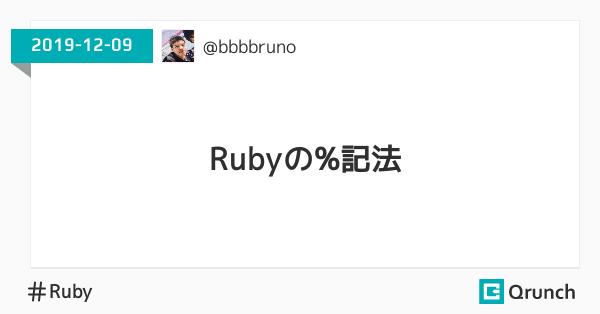 Rubyの%記法