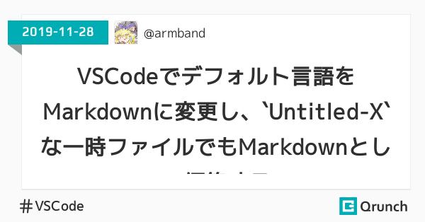 VSCodeでデフォルト言語をMarkdownに変更し、`Untitled-X`な一時ファイルでもMarkdownとして編集する