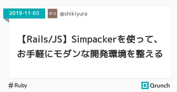 【Rails/JS】Simpackerを使って、お手軽にモダンな開発環境を整える