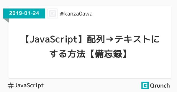 【JavaScript】配列→テキストにする方法【備忘録】