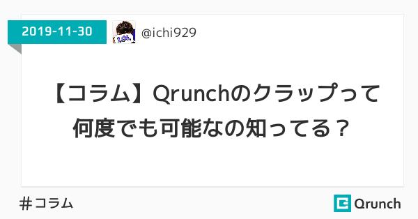 【コラム】Qrunchのクラップって何度でも可能なの知ってる?